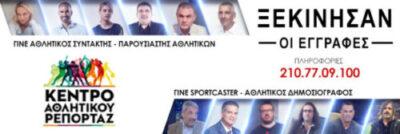 KAΡ_900Χ300_ΕΓΓΡΑΦΕΣ